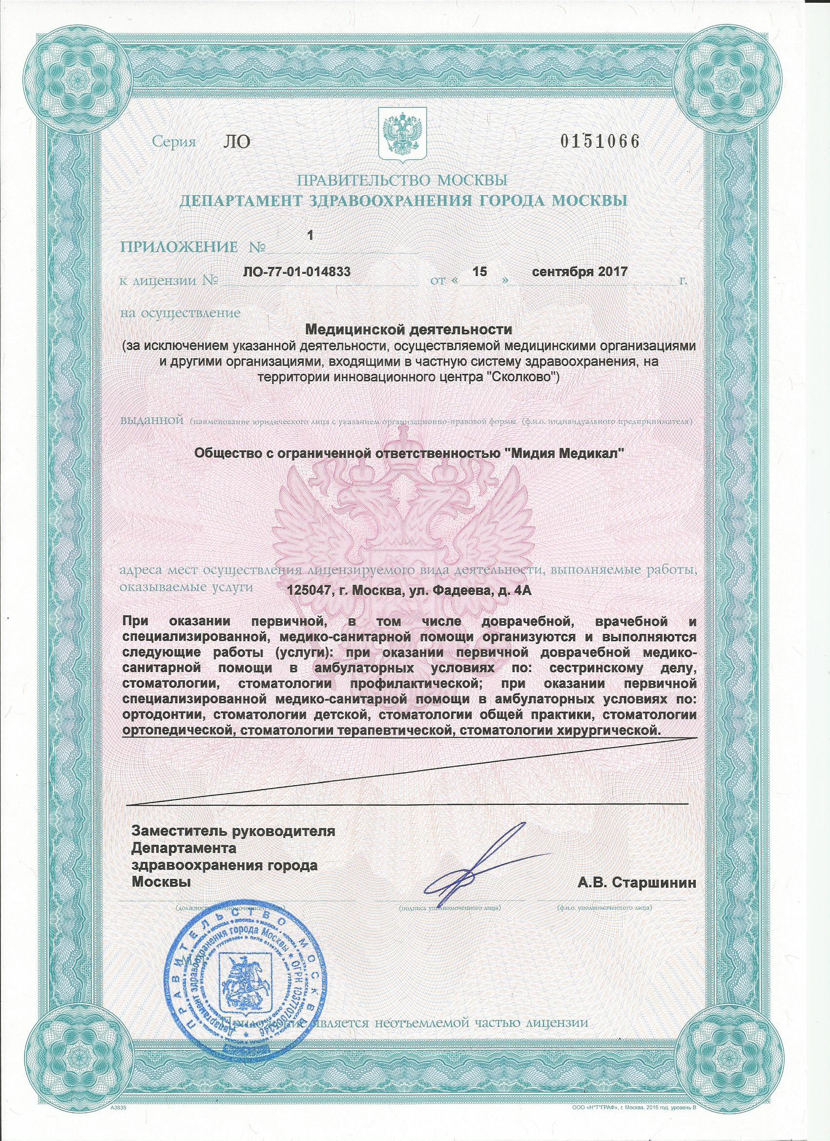 Лицензия на право заниматься медицинской деятельностью